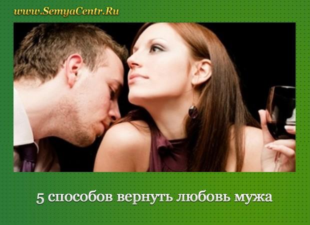 5 способов вернуть любовь мужа