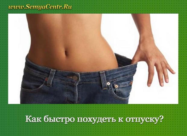 как похудеть к отпуску за месяц