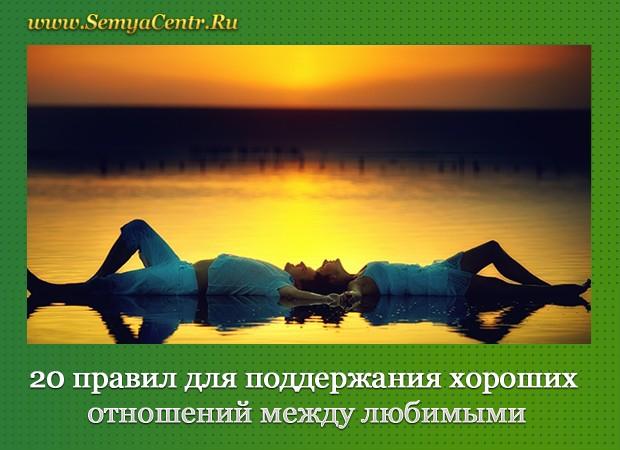 Мужчина и женщина лежать на вечернем пляже