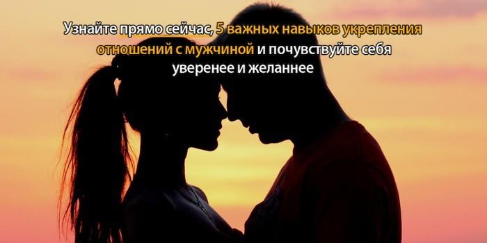 5 важных правил укрепления отношений с мужчиной