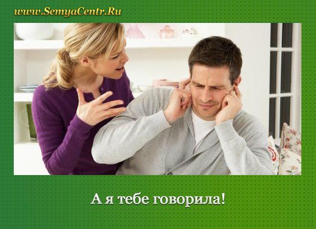 Женщина кричит, мужчина закрывает руками уши