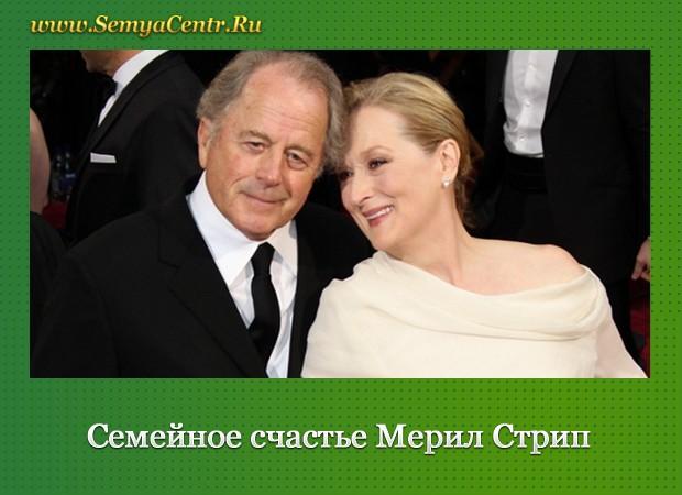 Мерил Стрип с мужем