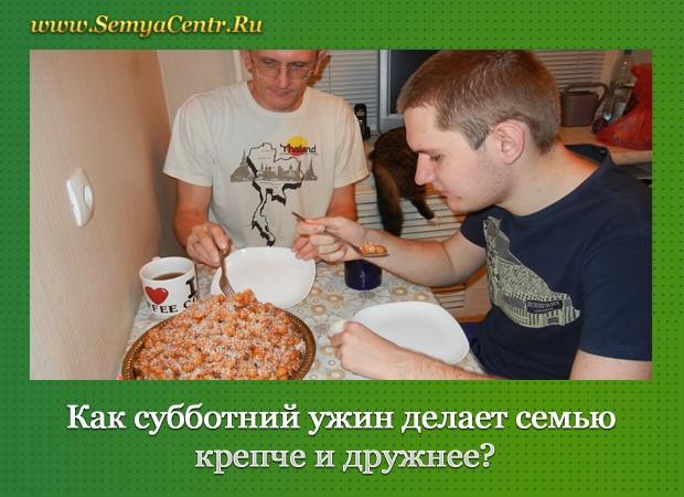 Отец и мын сидят за столом и едят торт