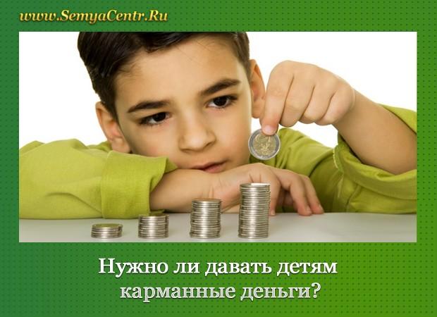 Мальчик составляет монетки в столбики