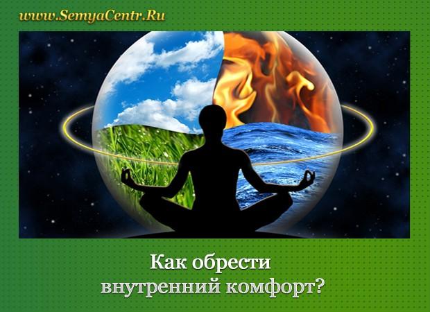 Четыре природные стихии и медитирующий человек