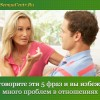 Проблемы в отношениях мужчины и женщины