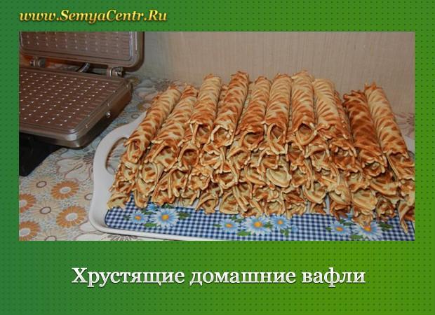 Домашние десерты: вафли