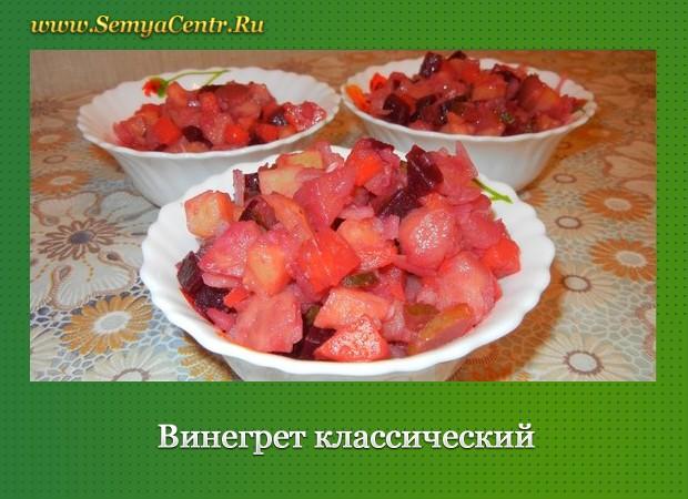 Винегрет - классический осенний салат