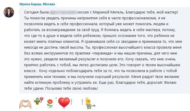 Отзыв Ирины Бараш о коуче Марине Метель