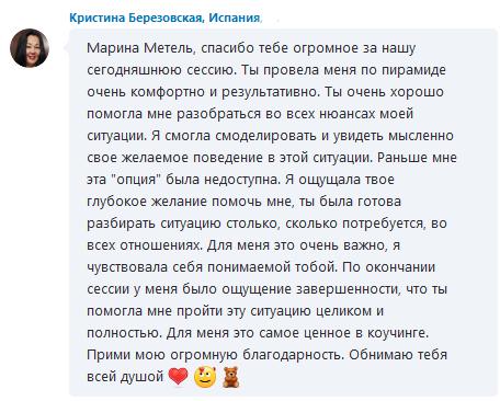 Отзыв Кристины Березовской о коуче Марине Метель