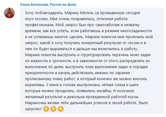 Отзыв Лены Белоусовой о коуче Марине Метель