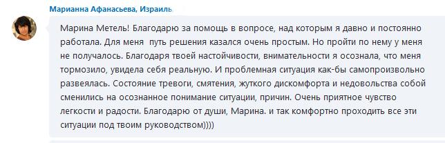 Отзыв Марианны Афанесьевой о коуче Марине Метель