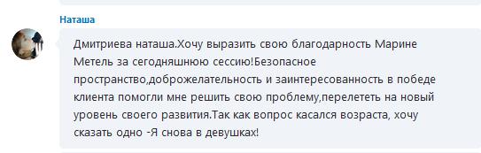 Отзыв Наташи Дмитриевой о коуче Марине Метель