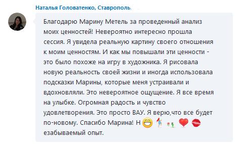 Отзыв Наташи Головатенко о коуче Марине Метель