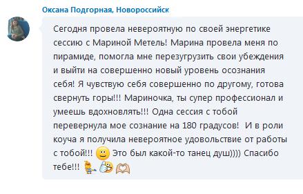 Отзыв Оксаны Подгорной