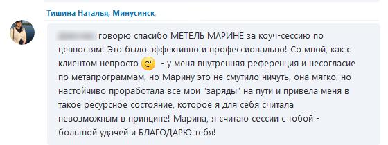 Отзыв Натальи Тишиной о коуче Марине Метель