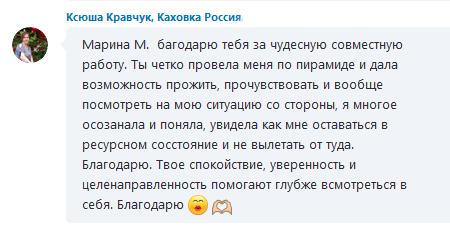 Отзыв Ксюши Кравчук о коуче Марине Метель
