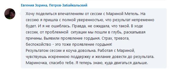 Отзыв Жени Зориной о коуче Марине Метель