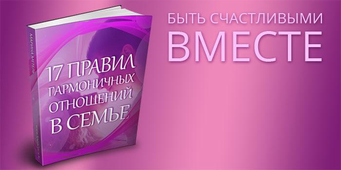 Книга о правилах поддержания гармоничных отношений в семье