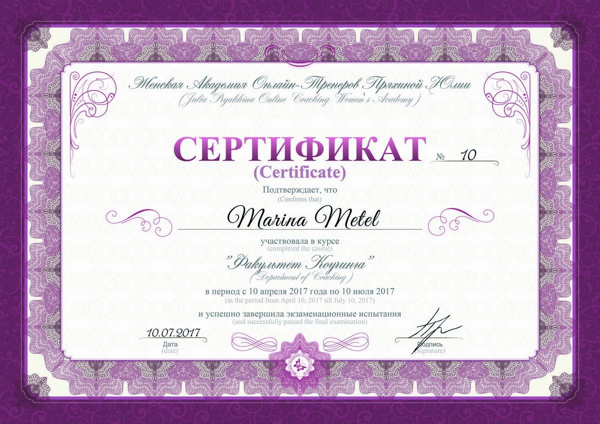 Сертификат коуча Марина Метель